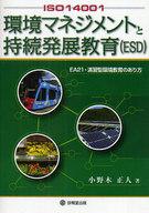 <<ビジネス>> 環境マネジメントと持続発展教育(ESD) / 小野木正人