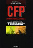 <<政治・経済・社会>> 07 CFP受験対策問題集 不動産運用 / CFP試験対策研究会