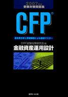 <<政治・経済・社会>> 07 CFP受験対策問題集 金融資産運 / CFP試験対策研究会