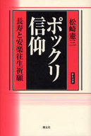 <<政治・経済・社会>> ポックリ信仰-長寿と安楽往生祈願- / 松崎憲三