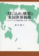 <<政治・経済・社会>> 「封じ込め」構想と米国世界戦略 ジョージ / 鈴木健人