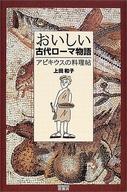 <<エッセイ・随筆>> おいしい古代ローマ物語 アピキウスの料理 / 上田和子