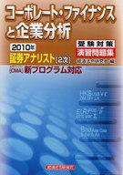<<政治・経済・社会>> 10 コーポレート・ファイナンスと企業 / 経済法令研究会