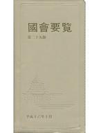 <<政治・経済・社会>> 國會要覧 第29版 平成16年11月限定
