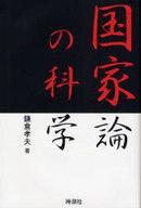 <<政治・経済・社会>> 国家論の科学 / 鎌倉孝夫