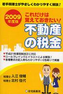 <<政治・経済・社会>> 09 不動産の税金 / 入江俊輔