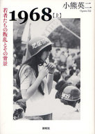 <<政治・経済・社会>> 1968 上 若者たちの叛乱とその背景 / 小熊英二