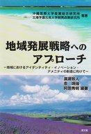 <<ビジネス>> 地域発展戦略へのアプローチ / 廣瀬牧人