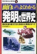 <<歴史・地理>> 面白いほどよくわかる発明の世界史-歴史を塗り変えてきた世紀の大発明のすべて / 中本繁実