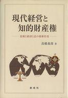 <<政治・経済・社会>> 現代経営と知的財産権 技術と経済と法の相 / 高橋義郎