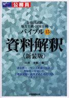 <<政治・経済・社会>> バイブル 15 資料解釈 新装版 / 川井太郎