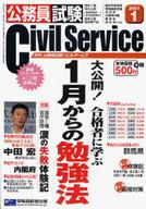 <<政治・経済・社会>> 月刊公務員試験シビルサービス 67