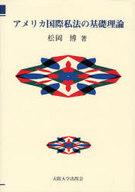 <<政治・経済・社会>> アメリカ国際私法の基礎理論 / 松岡博