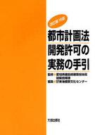 <<政治・経済・社会>> 都市計画法開発許可の実務の手引 改16 / 愛知県建設部建築担当