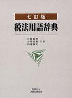 <<政治・経済・社会>> 税法用語辞典 7訂版 / 岩崎政明