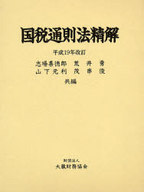 <<政治・経済・社会>> 国税通則法精解 平成19年改訂 / 志場喜徳郎