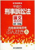 <<政治・経済・社会>> 平1-16 平成の刑事訴訟法 論文過去問