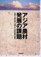 <<政治・経済・社会>> アジア農村発展の課題-台頭する四カ国一地 / 久保田義喜