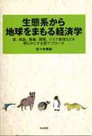 <<政治・経済・社会>> 生態系から地球をまもる経済学 食、家族、 / 佐々木輝雄