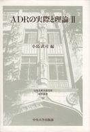 <<政治・経済・社会>> ADRの実際と理論 2 / 小島武司