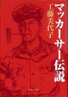<<エッセイ・随筆>> マッカーサー伝説 / 工藤美代子