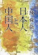 <<エッセイ・随筆>> 日本人と中国人 新装版 / 陳舜臣