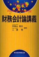 <<ビジネス>> 財務会計論講義 / 宇南山英夫