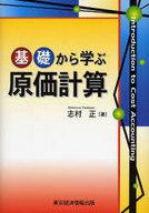 <<ビジネス>> 基礎から学ぶ 原価計算 / 志村正