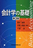 <<ビジネス>> 会計学の基礎 第3版 / 藤井達敬
