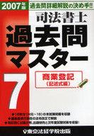 <<政治・経済・社会>> 商業登記 記述式編