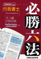 <<政治・経済・社会>> 08 行政書士必勝六法 / 東京法経学院講師室