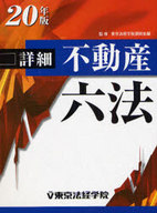 <<政治・経済・社会>> 平20 詳細不動産六法 / 東京法経学院講師室