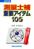 <<政治・経済・社会>> 測量士補重要アイテム105 改訂5版 / 長沼美喜也