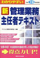 <<政治・経済・社会>> 平19 対応版 新管理業務主任者テキスト / マンション管理法令研