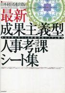 <<ビジネス>> 最新 成果主義型人事考課シート集 / 日本経団連出版