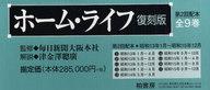 <<政治・経済・社会>> ホーム・ライフ 全9巻 昭和13年1月~