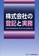 <<政治・経済・社会>> 株式会社の登記と実務 / 企業法務実務研究会
