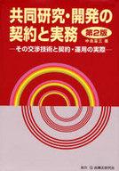 <<政治・経済・社会>> 共同研究・開発の契約と実務 第2版 / 中島憲三