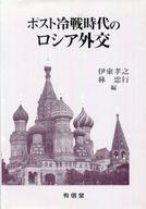 <<政治・経済・社会>> ポスト冷戦時代のロシア外交 / 伊東孝之