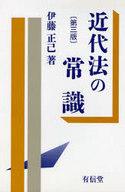 <<政治・経済・社会>> 近代法の常識 第三版 / 伊藤正己