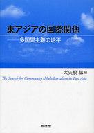 <<政治・経済・社会>> 東アジアの国際関係-多国間主義の地平 / 大矢根聡