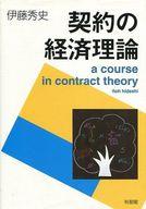 <<政治・経済・社会>> 契約の経済理論 / 伊藤秀史