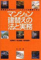 <<政治・経済・社会>> マンション建替えの法と実務-同潤会江戸川 / 太田知行