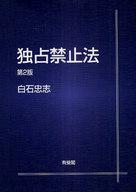 <<政治・経済・社会>> 独占禁止法 第2版 / 白石忠志
