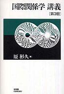 <<政治・経済・社会>> 国際関係学講義 第3版 / 原彬久