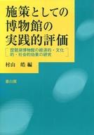 <<政治・経済・社会>> 施策としての博物館の実践的評価 琵琶湖博 / 村山皓
