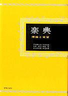 <<芸術・アート>> 楽典 理論と実習 / 石桁真礼生