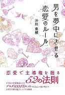 <<生活・暮らし>> 男を夢中にさせる恋愛のルール / 沖川東横