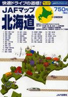 <<歴史・地理>> JAFマップ 北海道