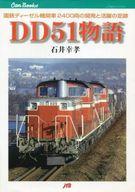 <<歴史・地理>> DD51物語 国鉄ディーゼル機関車 / 石井幸孝